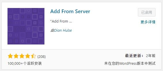 Add From Server